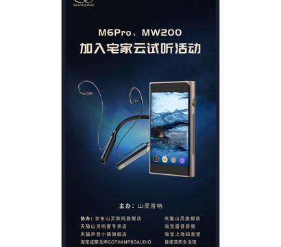 MW200、M6 Pro等山灵新品已加入山灵云试听活动!